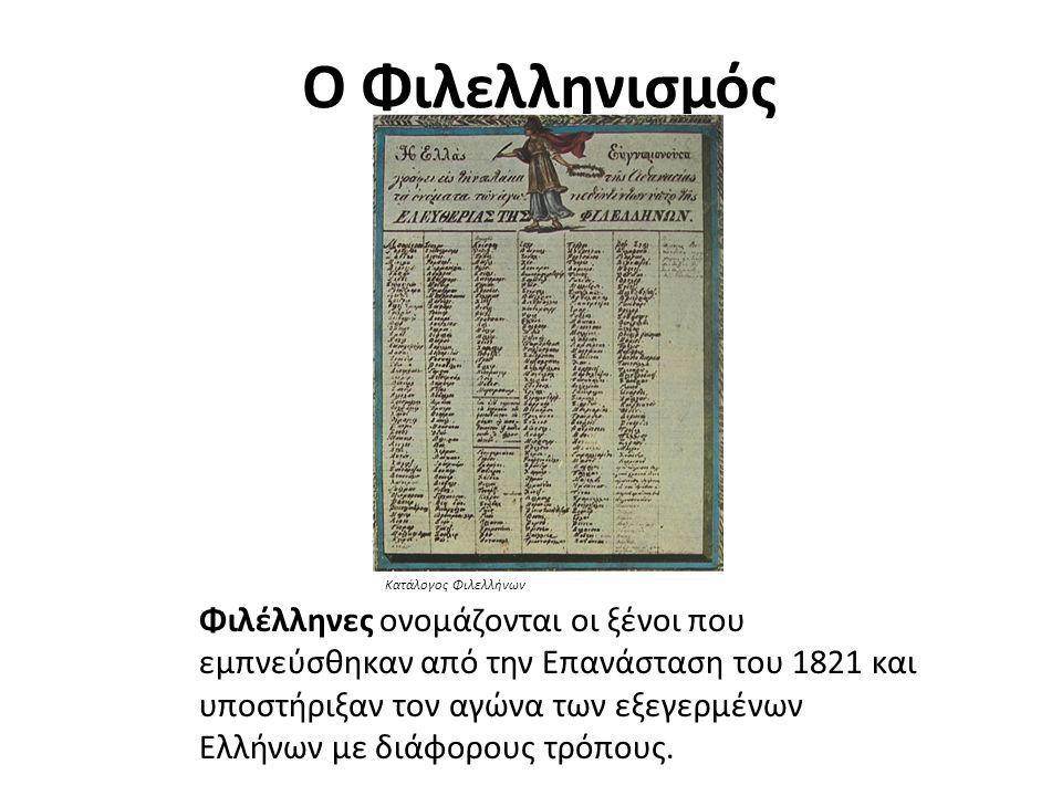 Ο Φιλελληνισμός Φιλέλληνες ονομάζονται οι ξένοι που εμπνεύσθηκαν από την Επανάσταση του 1821 και υποστήριξαν τον αγώνα των εξεγερμένων Ελλήνων με διάφ