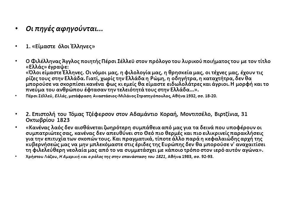 Οι πηγές αφηγούνται... 1. «Είμαστε όλοι Έλληνες» Ο Φιλέλληνας Άγγλος ποιητής Πέρσι Σέλλεϋ στον πρόλογο του λυρικού ποιήματος του με τον τίτλο «Ελλάς»