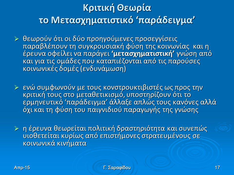Απρ-15Γ. Σαραφίδου17 Κριτική Θεωρία το Μετασχηματιστικό 'παράδειγμα'  θεωρούν ότι οι δύο προηγούμενες προσεγγίσεις παραβλέπουν τη συγκρουσιακή φύση τ