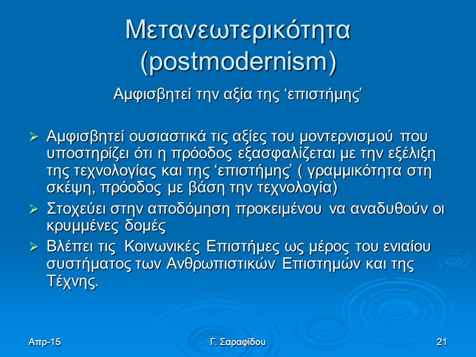 Απρ-15Γ. Σαραφίδου21 Μετανεωτερικότητα (postmodernism) Αμφισβητεί την αξία της 'επιστήμης'  Αμφισβητεί ουσιαστικά τις αξίες του μοντερνισμού που υποσ