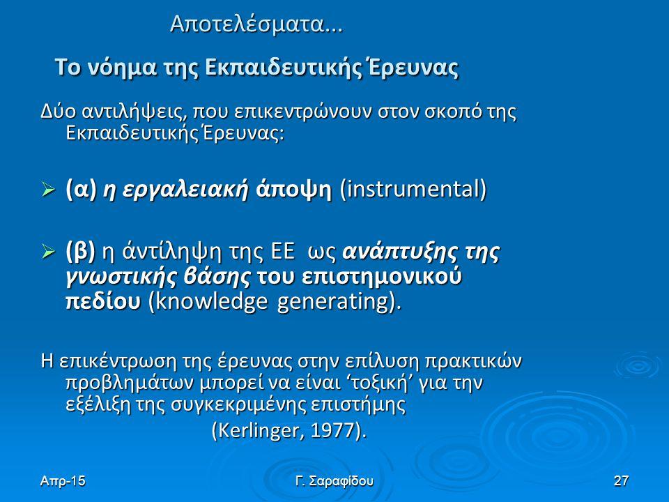 Απρ-15Γ. Σαραφίδου27 Αποτελέσματα... Το νόημα της Εκπαιδευτικής Έρευνας Δύο αντιλήψεις, που επικεντρώνουν στον σκοπό της Εκπαιδευτικής Έρευνας:  (α)