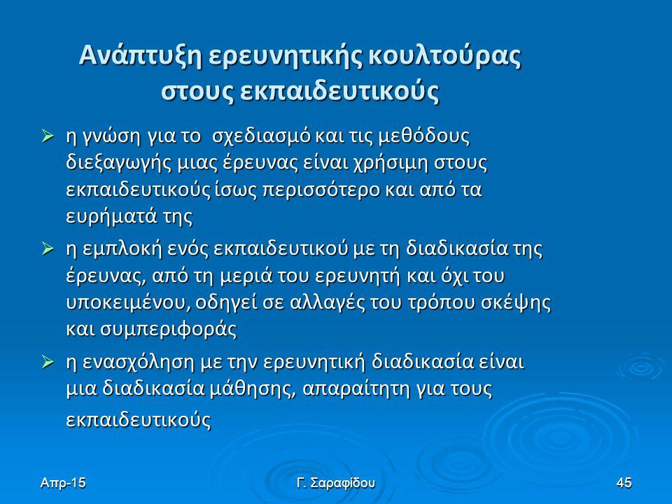 Απρ-15Γ. Σαραφίδου45 Ανάπτυξη ερευνητικής κουλτούρας στους εκπαιδευτικούς  η γνώση για το σχεδιασμό και τις μεθόδους διεξαγωγής μιας έρευνας είναι χρ