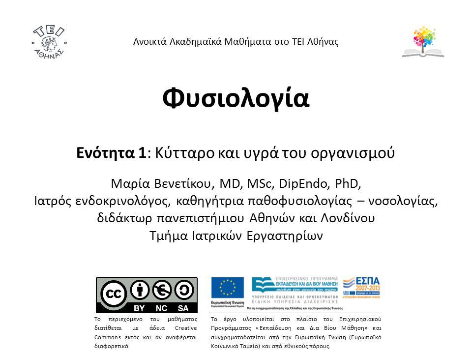 Φυσιολογία Ενότητα 1: Κύτταρο και υγρά του οργανισμού Mαρία Bενετίκου, MD, MSc, DipEndo, PhD, Ιατρός ενδοκρινολόγος, καθηγήτρια παθοφυσιολογίας – νοσο