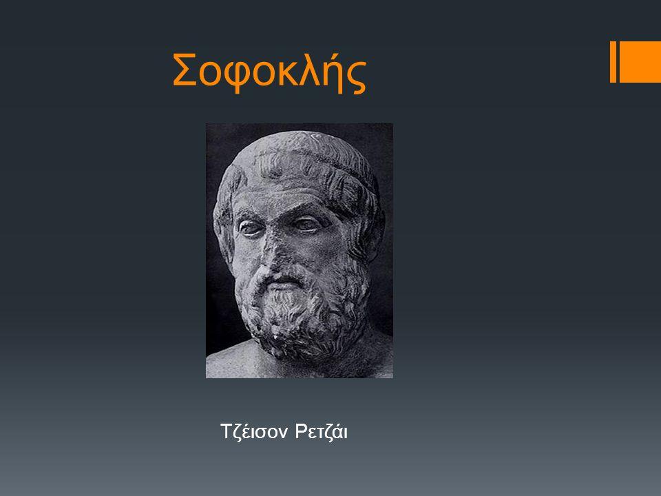 Εισαγωγή  Ο Σοφοκλής ήταν ένας Έλληνας τραγικός ποιητής της κλασσικής εποχής.