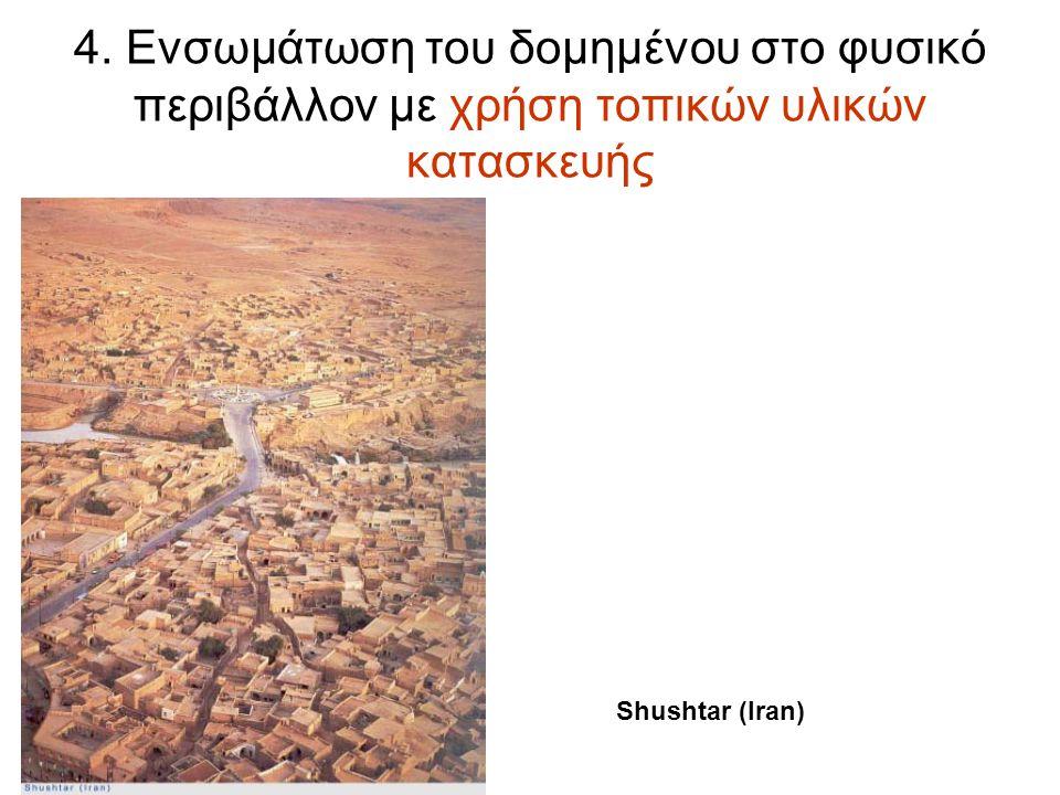 4. Ενσωμάτωση του δομημένου στο φυσικό περιβάλλον με χρήση τοπικών υλικών κατασκευής Shushtar (Iran)