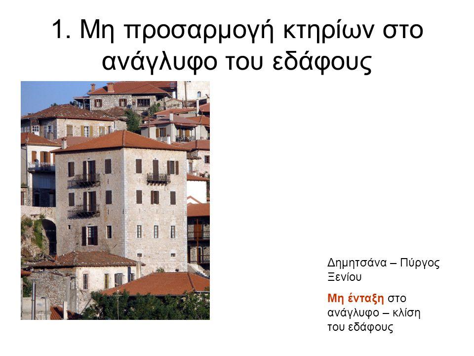 1. Μη προσαρμογή κτηρίων στο ανάγλυφο του εδάφους Δημητσάνα – Πύργος Ξενίου Μη ένταξη στο ανάγλυφο – κλίση του εδάφους