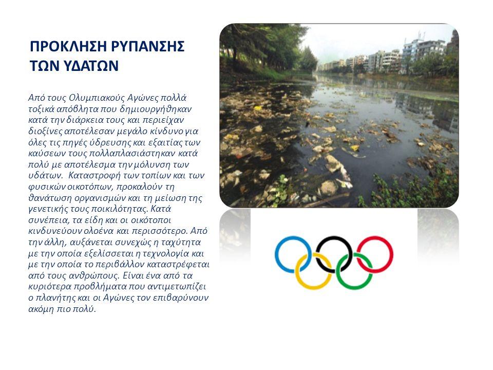 ΠΡΟΚΛΗΣΗ ΡΥΠΑΝΣΗΣ ΤΩΝ ΥΔΑΤΩΝ Από τους Ολυμπιακούς Αγώνες πολλά τοξικά απόβλητα που δημιουργήθηκαν κατά την διάρκεια τους και περιείχαν διοξίνες αποτέλ