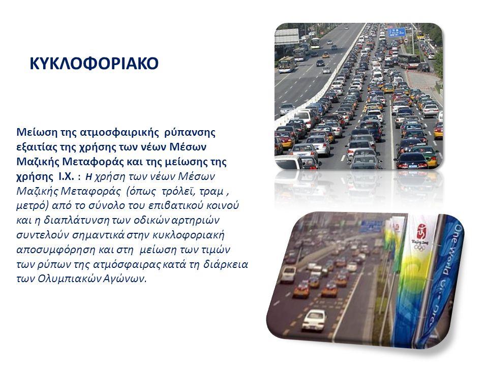 ΚΥΚΛΟΦΟΡΙΑΚΟ Μείωση της ατμοσφαιρικής ρύπανσης εξαιτίας της χρήσης των νέων Μέσων Μαζικής Μεταφοράς και της μείωσης της χρήσης I.X. : Η χρήση των νέων