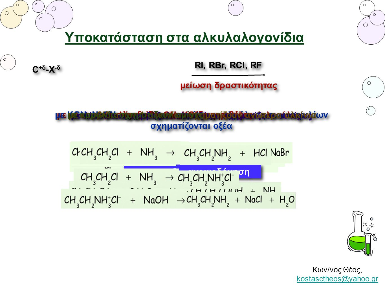 Κων/νος Θέος, kostasctheos@yahoo.gr kostasctheos@yahoo.gr C +δ -X -δ RI, RBr, RCl, RF μείωση δραστικότητας με υδατικά διαλύματα ΝαΟΗ, ΚΟΗ σχηματίζουν