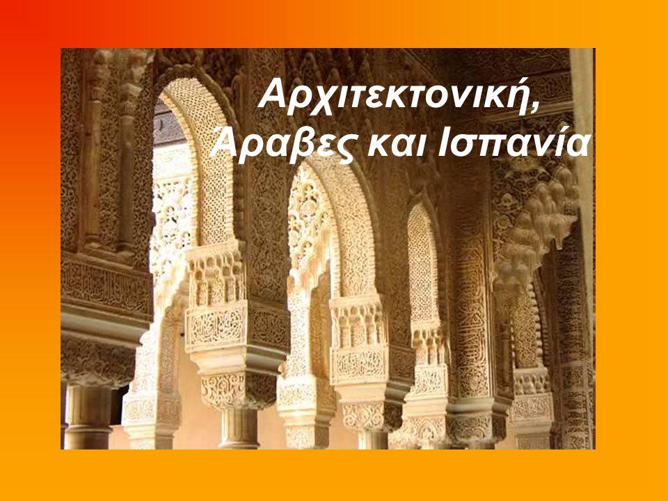 Αρχιτεκτονική, Άραβες και Ισπανία