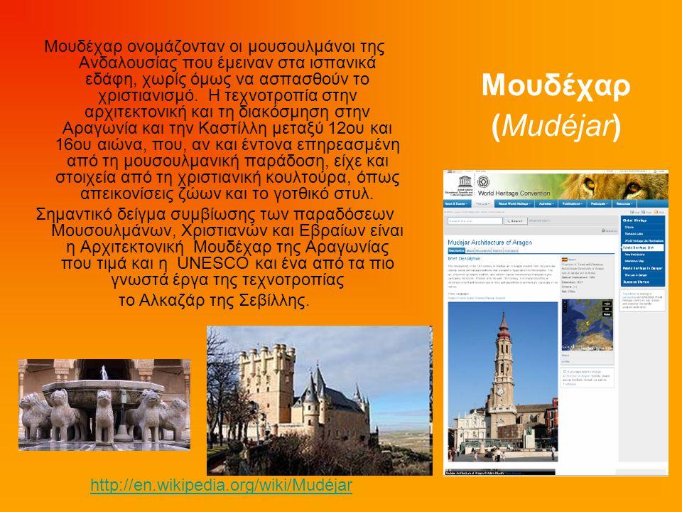 Μουδέχαρ (Mudéjar) Μουδέχαρ ονομάζονταν οι μουσουλμάνοι της Ανδαλουσίας που έμειναν στα ισπανικά εδάφη, χωρίς όμως να ασπασθούν το χριστιανισμό. H τεχ