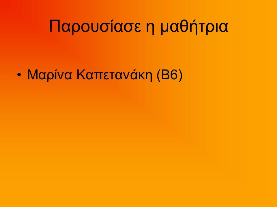 Παρουσίασε η μαθήτρια Μαρίνα Καπετανάκη (Β6)