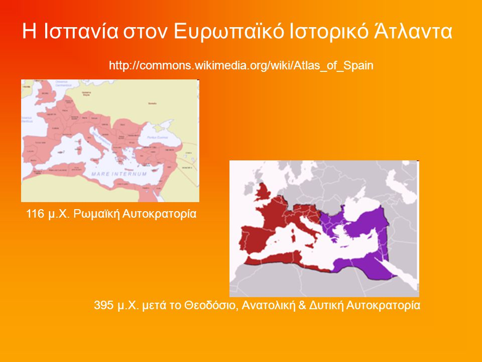 Η Ισπανία στον Ευρωπαϊκό Ιστορικό Άτλαντα http://commons.wikimedia.org/wiki/Atlas_of_Spain 395 μ.Χ. μετά το Θεοδόσιο, Ανατολική & Δυτική Αυτοκρατορία