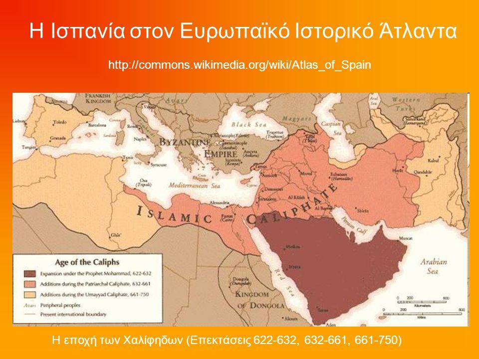 Η Ισπανία στον Ευρωπαϊκό Ιστορικό Άτλαντα http://commons.wikimedia.org/wiki/Atlas_of_Spain Η εποχή των Χαλίφηδων (Επεκτάσεις 622-632, 632-661, 661-750