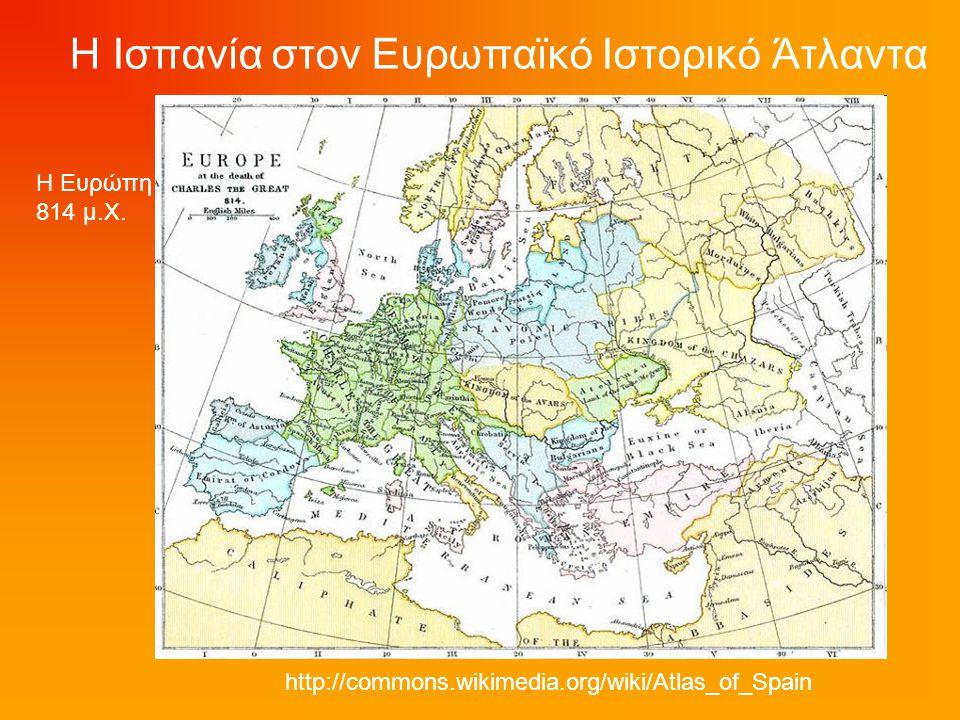 Η Ισπανία στον Ευρωπαϊκό Ιστορικό Άτλαντα http://commons.wikimedia.org/wiki/Atlas_of_Spain Η Ευρώπη 814 μ.Χ.