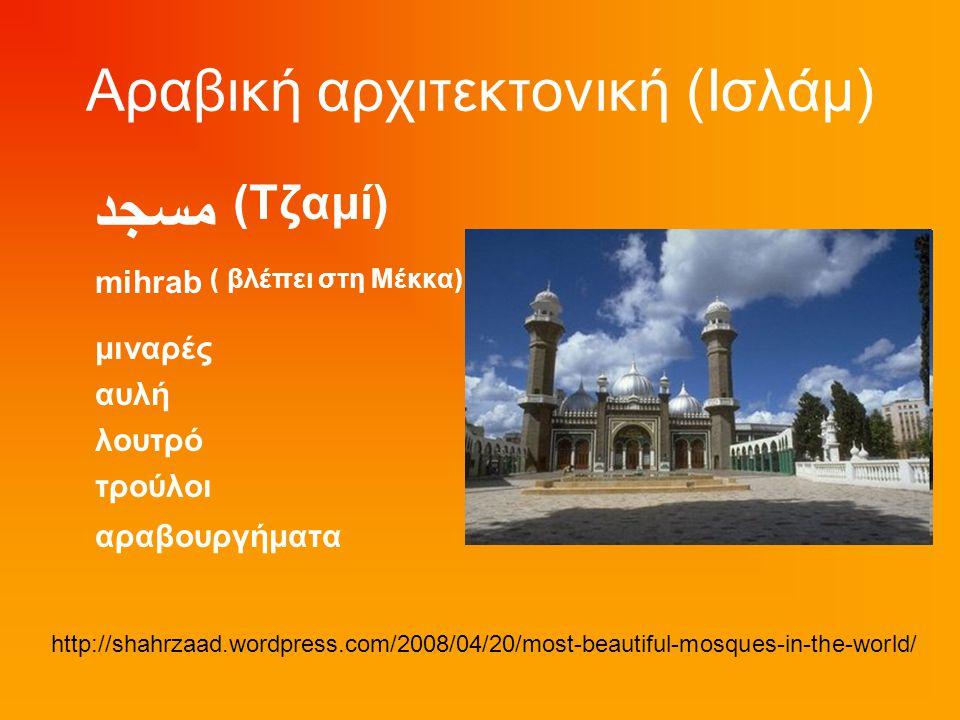 Αραβική αρχιτεκτονική (Ισλάμ) مسجد (Τζαμί) mihrab ( βλέπει στη Μέκκα) μιναρές αυλή λουτρό τρούλοι αραβουργήματα http://shahrzaad.wordpress.com/2008/04