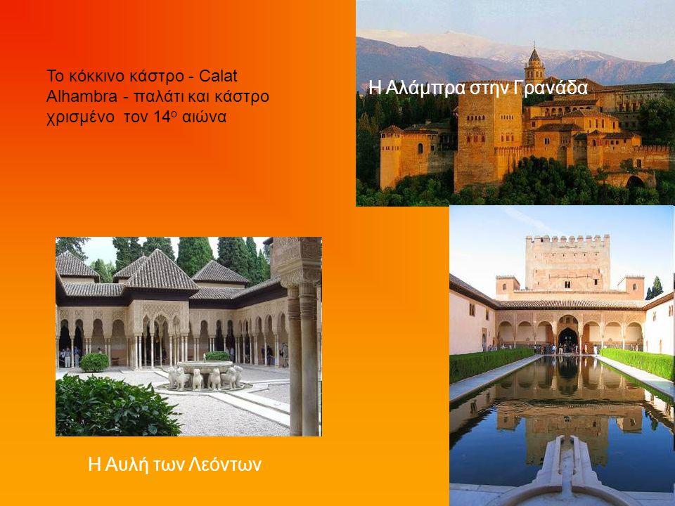 Η Αυλή των Λεόντων Η Αλάμπρα στην Γρανάδα Το κόκκινο κάστρο - Calat Alhambra - παλάτι και κάστρο χρισμένο τον 14 ο αιώνα
