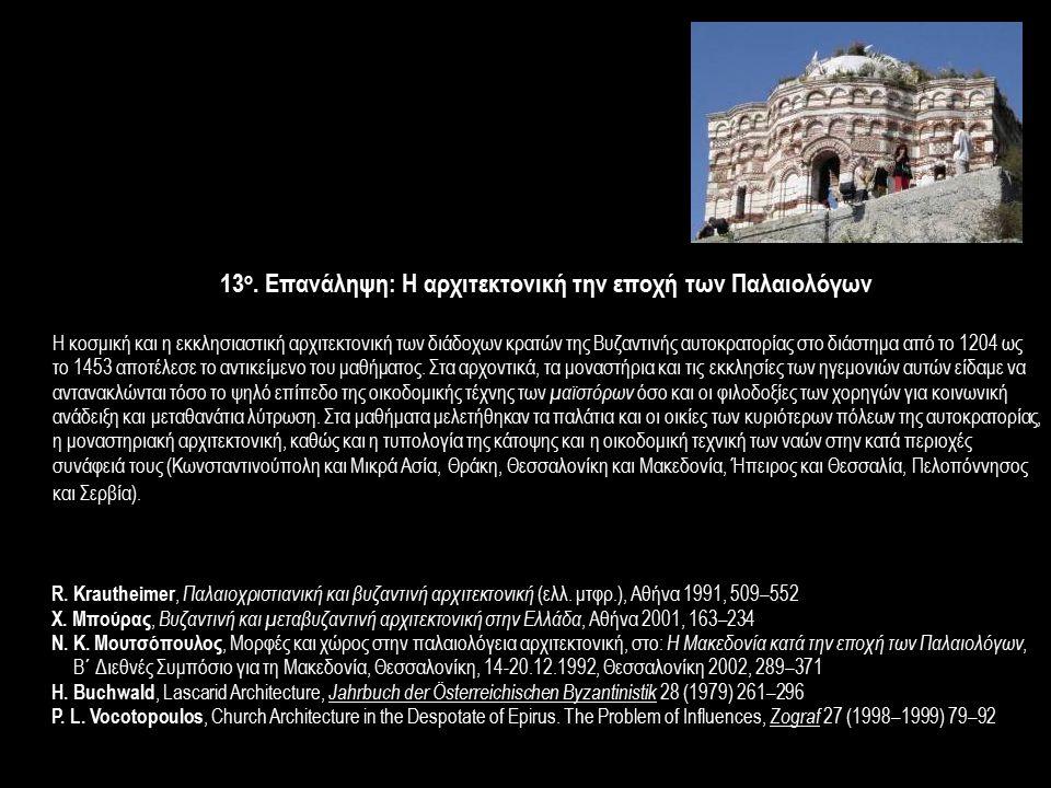 R. Krautheimer, Παλαιοχριστιανική και βυζαντινή αρχιτεκτονική (ελλ. μτφρ.), Αθήνα 1991, 509–552 Χ. Μπούρας, Βυζαντινή και μεταβυζαντινή αρχιτεκτονική