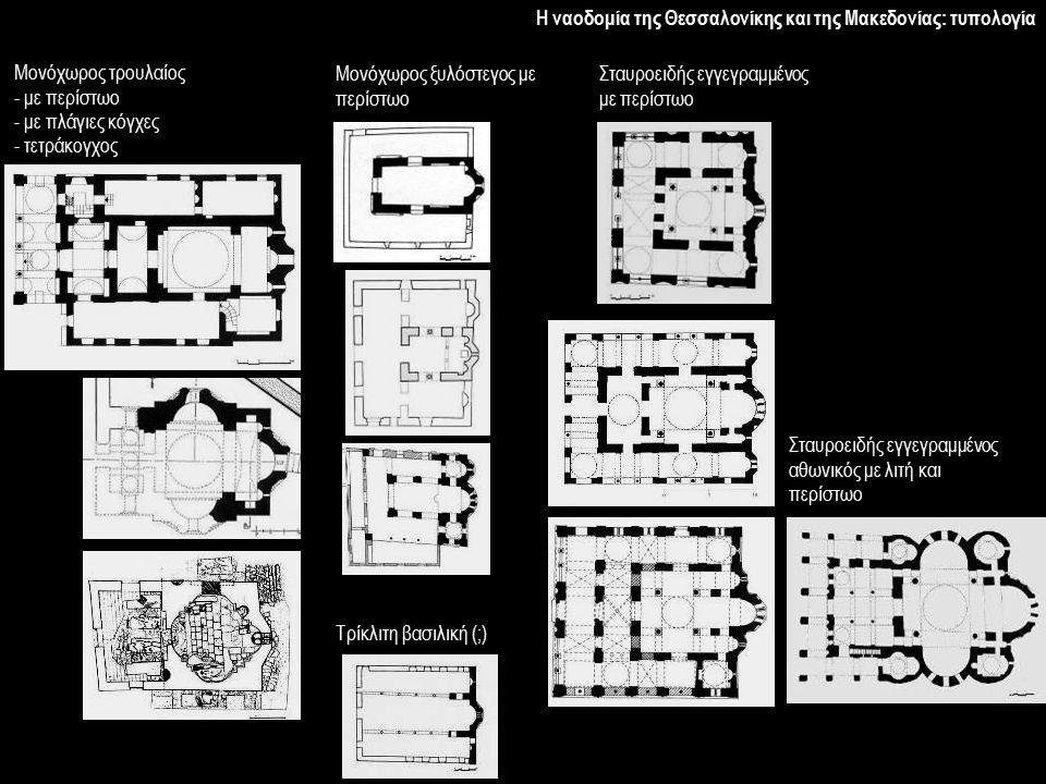 Η ναοδομία της Θεσσαλονίκης και της Μακεδονίας: τυπολογία Μονόχωρος τρουλαίος - με περίστωο - με πλάγιες κόγχες - τετράκογχος Μονόχωρος ξυλόστεγος με