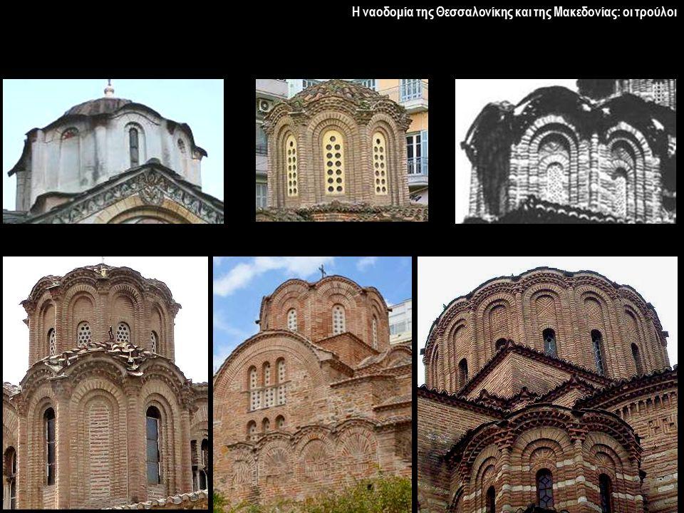 Η ναοδομία της Θεσσαλονίκης και της Μακεδονίας: οι τρούλοι