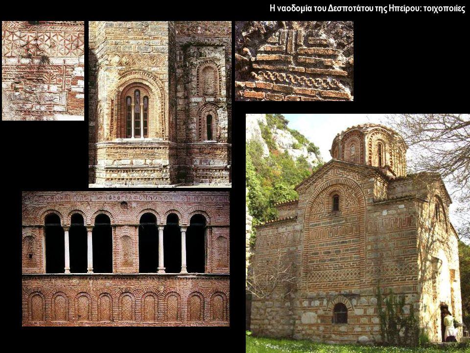 Η ναοδομία του Δεσποτάτου της Ηπείρου: τοιχοποιίες