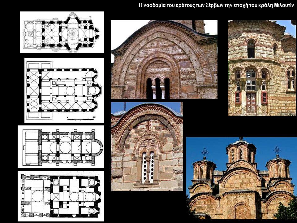 Η ναοδομία του κράτους των Σέρβων την εποχή του κράλη Μιλουτίν