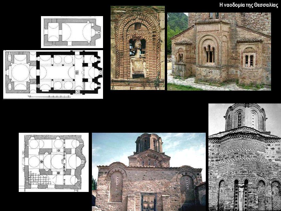 Η ναοδομία της Θεσσαλίας
