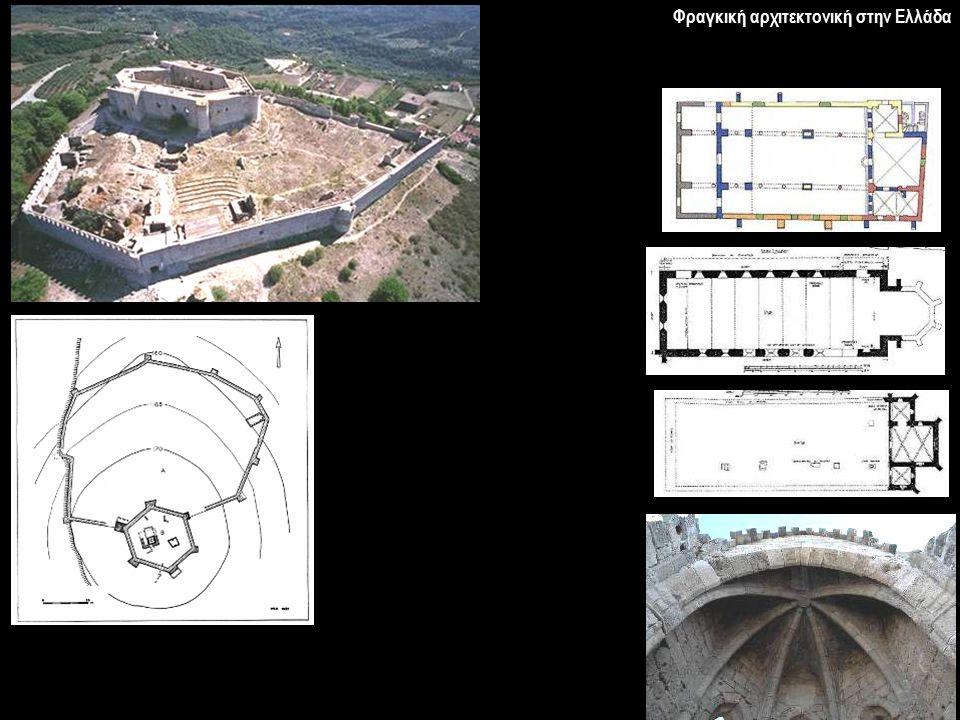 Οχυρωματική και οικιστική αρχιτεκτονική: αρχές πολεοδομικής οργάνωσης, ανάκτορα, αρχοντικά, πυργόσπιτα