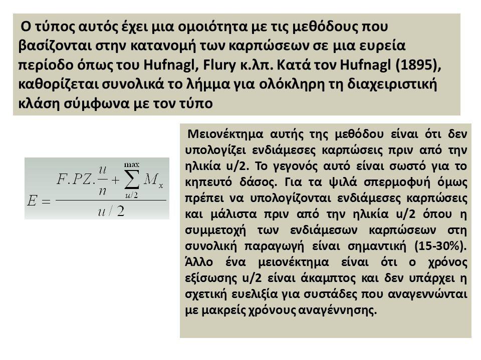 Ο τύπος αυτός έχει μια ομοιότητα με τις μεθόδους που βασίζονται στην κατανομή των καρπώσεων σε μια ευρεία περίοδο όπως του Hufnagl, Flury κ.λπ.