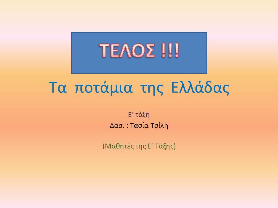 Τα ποτάμια της Ελλάδας Ε' τάξη Δασ. : Τασία Τσίλη (Μαθητές της Ε' Τάξης)
