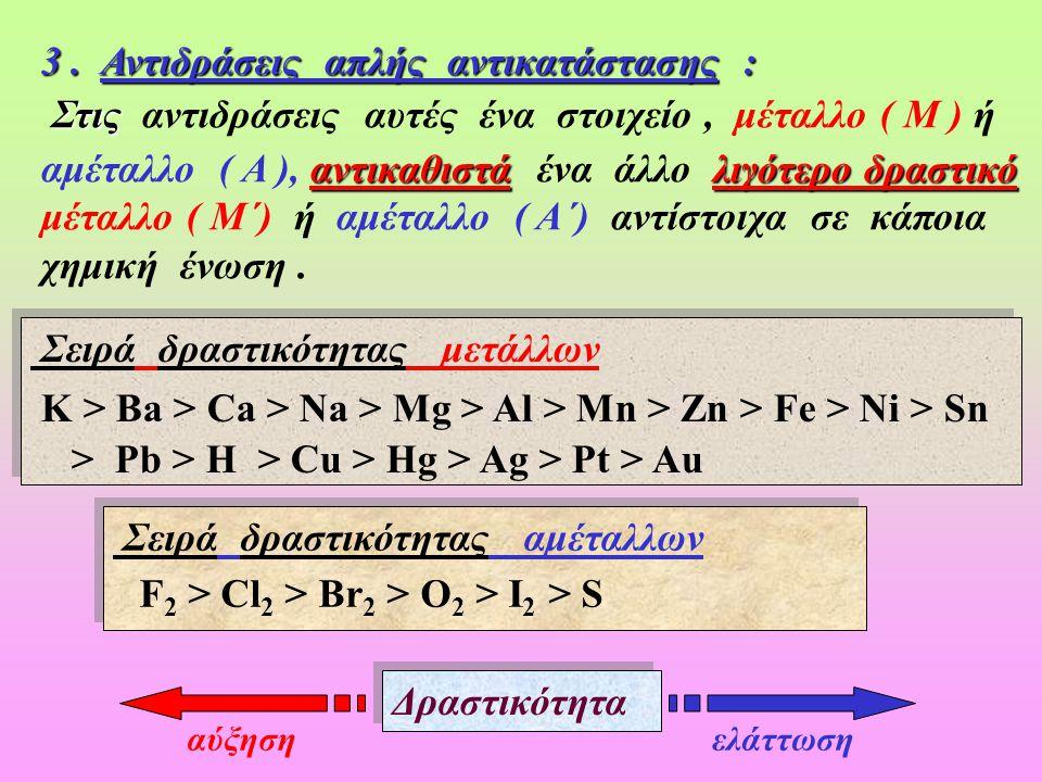2. Αντιδράσεις αποσύνθεσης ή διάσπασης : 2. Αντιδράσεις αποσύνθεσης ή διάσπασης : Στις Στις αντιδράσεις αυτές μια χημική ένωση διασπάται (αποσύνθεση)