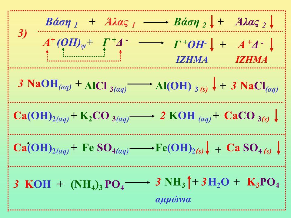2) Οξύ 1 Άλας 1 Άλας 2 Οξύ 2 * Σημείωση : * Σημείωση : Τα οξέα ιζήματα είναι ελάχιστα. Ηχ+Β-Ηχ+Β- Γ + Δ - Ηψ+Δ-Ηψ+Δ- Γ + Β - ΙΖΗΜΑ ΑΕΡΙΟ * + + ++ HCl