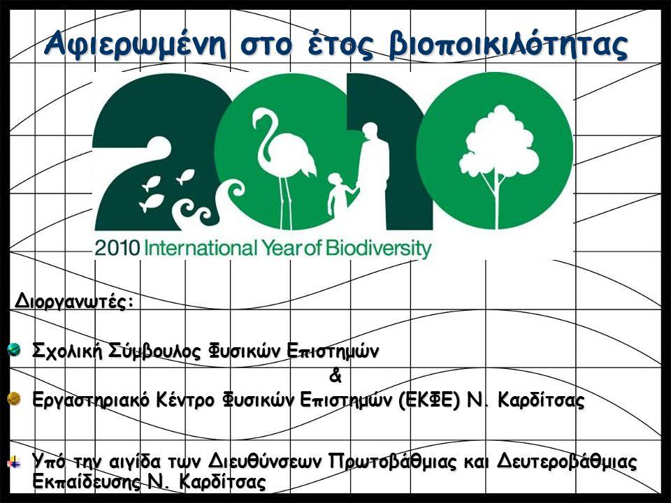 Αφιερωμένη στο έτος βιοποικιλότητας Διοργανωτές: Διοργανωτές: Σχολική Σύμβουλος Φυσικών Επιστημών & Εργαστηριακό Κέντρο Φυσικών Επιστημών (ΕΚΦΕ) Ν.