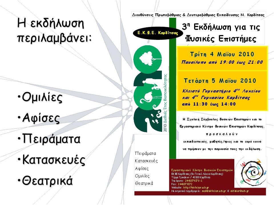 Η εκδήλωση περιλαμβάνει: ΟμιλίεςΟμιλίες ΑφίσεςΑφίσες ΠειράματαΠειράματα ΚατασκευέςΚατασκευές ΘεατρικάΘεατρικά