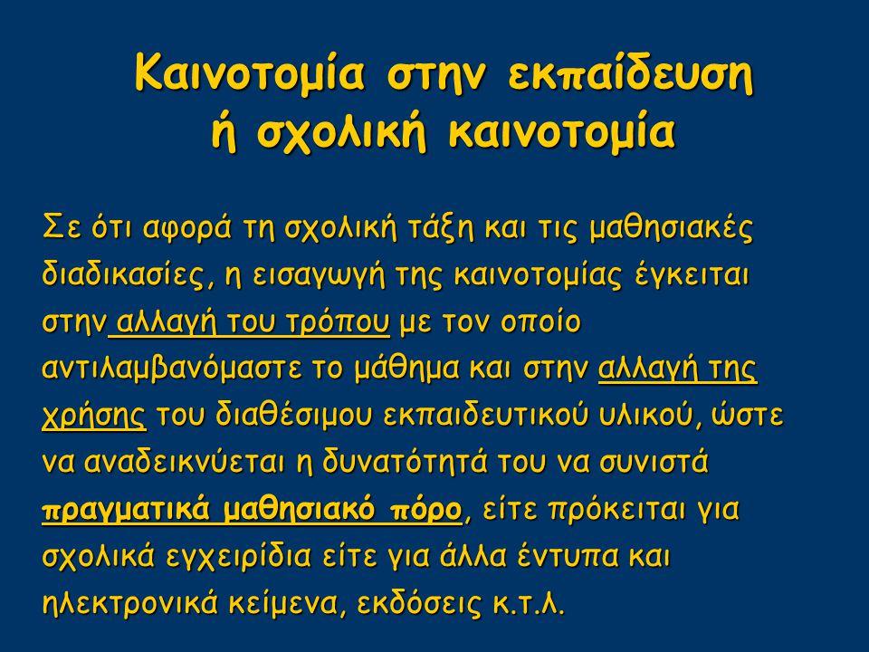 SCIENCE ON STAGE 15 & 16 / 10 / 2010 6ους Πανελλήνιους Αγώνες Κατασκευών και ΠειραμάτωνΦυσικών Επιστημών Αιχμαλωτίζοντας την Καρδιά και το Νου μέσω της διδασκαλίας των Φυσικών ΕπιστημώνΗ Ελληνική Συντονιστική Επιτροπή του προγράμματος «Οι Φυσικές Επιστήμες στο Προσκήνιο - Ευρώπη» διοργανώνουν στις 15 & 16 / 10 / 2010 τους 6ους Πανελλήνιους Αγώνες Κατασκευών και Πειραμάτων Φυσικών Επιστημών με θέμα: «Αιχμαλωτίζοντας την Καρδιά και το Νου μέσω της διδασκαλίας των Φυσικών Επιστημών» Απευθύνεται σε μαθητές και εκπαιδευτικούς Δ/θμιας Εκπ/σης