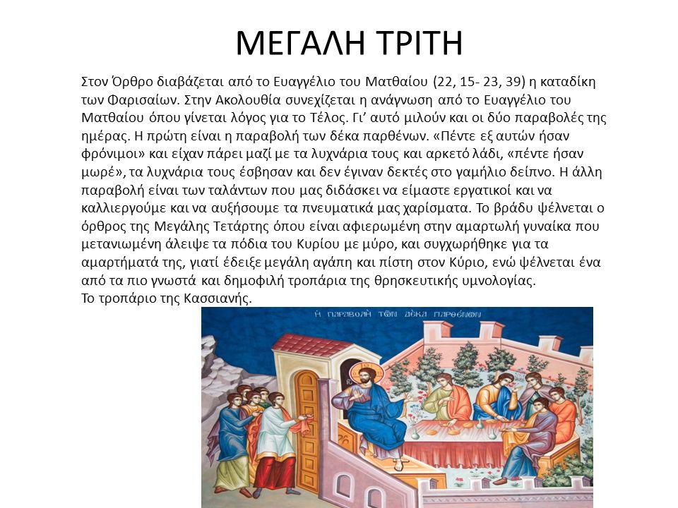 Στον Όρθρο διαβάζεται από το Ευαγγέλιο του Ματθαίου (22, 15- 23, 39) η καταδίκη των Φαρισαίων. Στην Ακολουθία συνεχίζεται η ανάγνωση από το Ευαγγέλιο