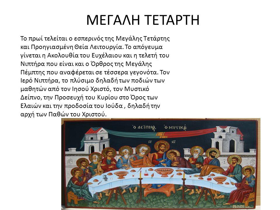 ΜΕΓΑΛΗ ΤΕΤΑΡΤΗ Το πρωί τελείται o εσπερινός της Μεγάλης Τετάρτης και Προηγιασμένη Θεία Λειτουργία. Το απόγευμα γίνεται η Ακολουθία του Ευχέλαιου και η