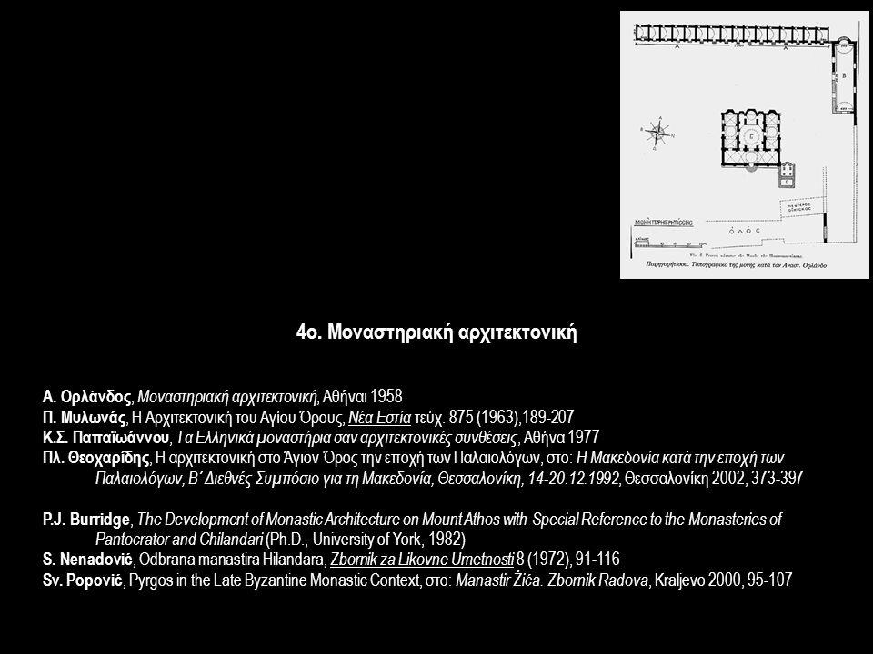 Α. Ορλάνδος, Μοναστηριακή αρχιτεκτονική, Αθήναι 1958 Π. Μυλωνάς, Η Αρχιτεκτονική του Αγίου Όρους, Νέα Εστία τεύχ. 875 (1963),189-207 Κ.Σ. Παπαϊωάννου,