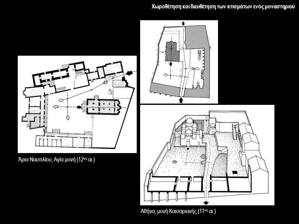 Χωροθέτηση και διευθέτηση των κτισμάτων ενός μοναστηριού Άρια Ναυπλίου, Αγία μονή (12 ος αι.) Αθήνα, μονή Καισαριανής (11 ος αι.)