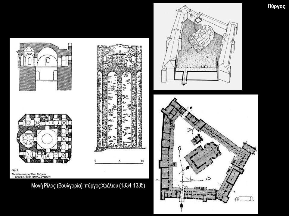 Μονή Ρίλας (Βουλγαρία): πύργος Χρέλιου (1334-1335)