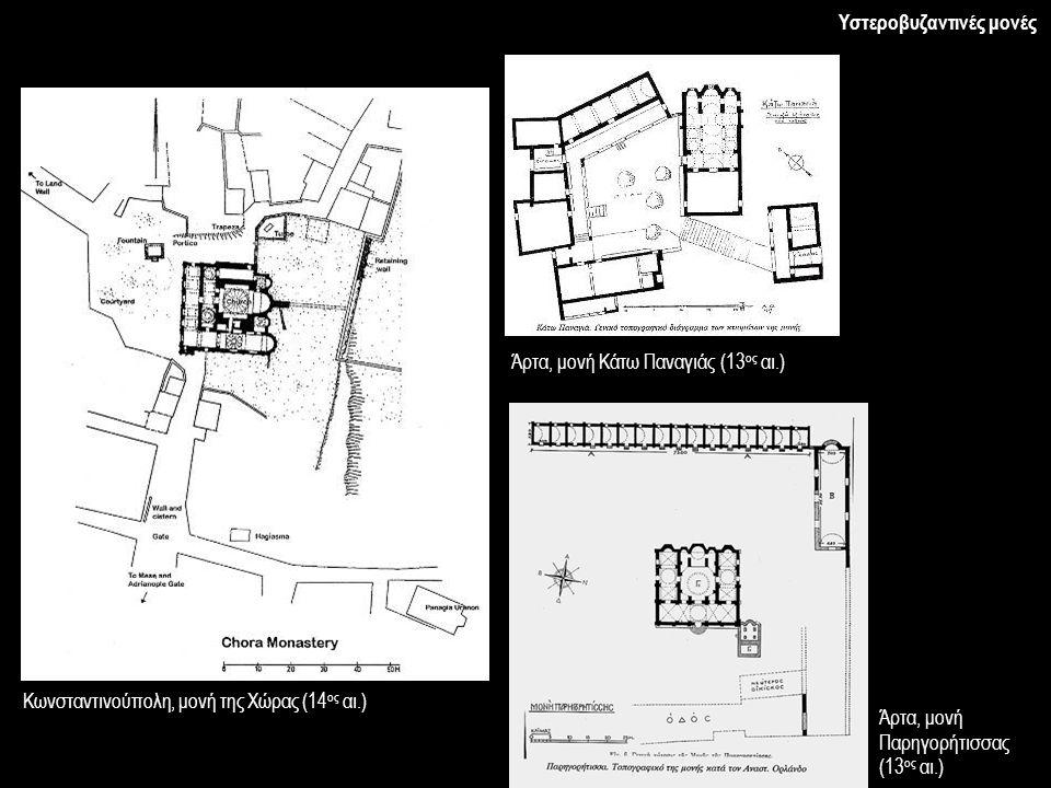 Υστεροβυζαντινές μονές Κωνσταντινούπολη, μονή της Χώρας (14 ος αι.) Άρτα, μονή Κάτω Παναγιάς (13 ος αι.) Άρτα, μονή Παρηγορήτισσας (13 ος αι.)
