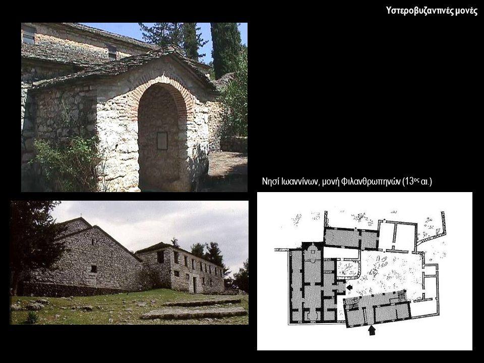 Υστεροβυζαντινές μονές Νησί Ιωαννίνων, μονή Φιλανθρωπηνών (13 ος αι.)