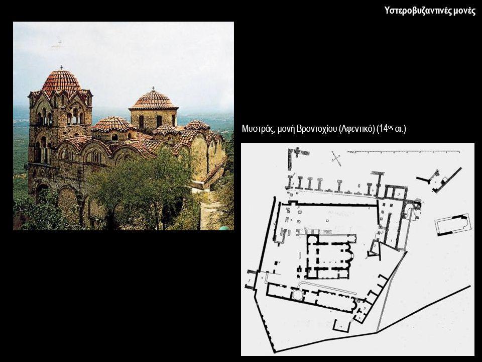 Υστεροβυζαντινές μονές Μυστράς, μονή Βροντοχίου (Αφεντικό) (14 ος αι.)