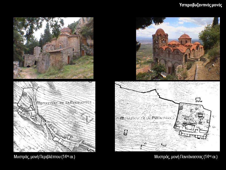 Υστεροβυζαντινές μονές Μυστράς, μονή Περιβλέπτου (14 ος αι.)Μυστράς, μονή Παντάνασσας (14 ος αι.)