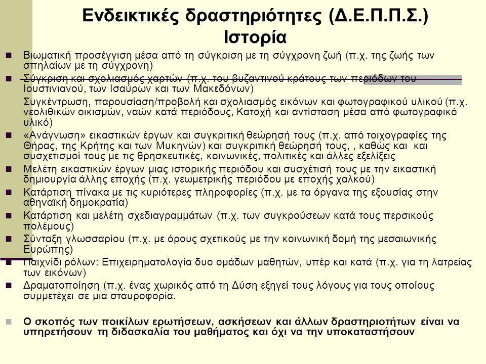 Ενδεικτικές δραστηριότητες (Δ.Ε.Π.Π.Σ.) Ιστορία Βιωματική προσέγγιση μέσα από τη σύγκριση με τη σύγχρονη ζωή (π.χ.