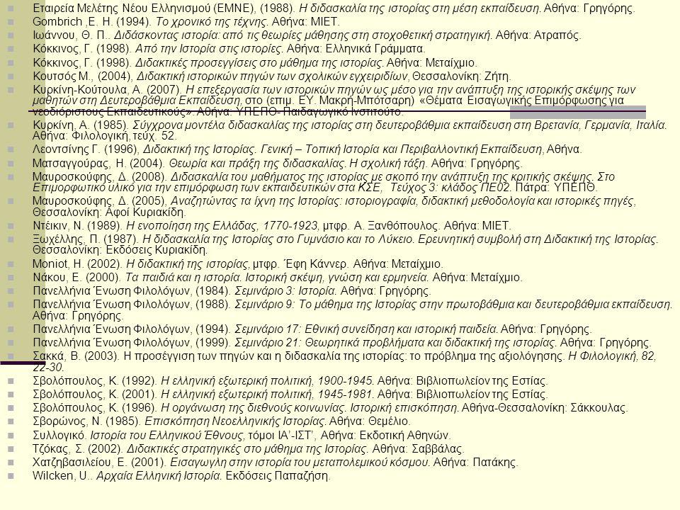 Εταιρεία Μελέτης Νέου Ελληνισμού (ΕΜΝΕ), (1988).Η διδασκαλία της ιστορίας στη μέση εκπαίδευση.