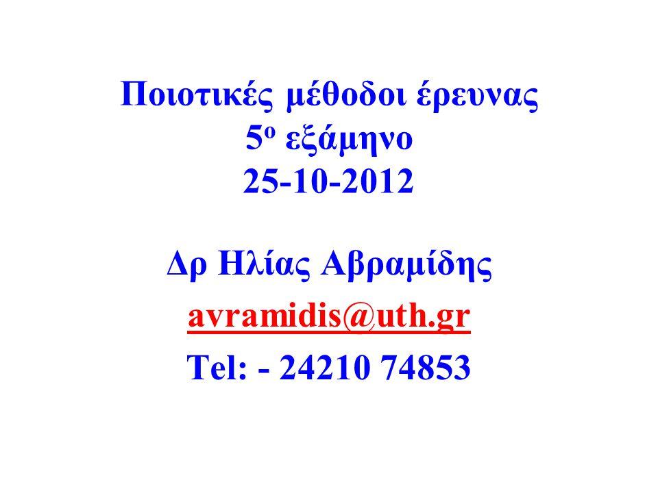 Ποιοτικές μέθοδοι έρευνας 5 ο εξάμηνο 25-10-2012 Δρ Ηλίας Αβραμίδης avramidis@uth.gr Tel: - 24210 74853