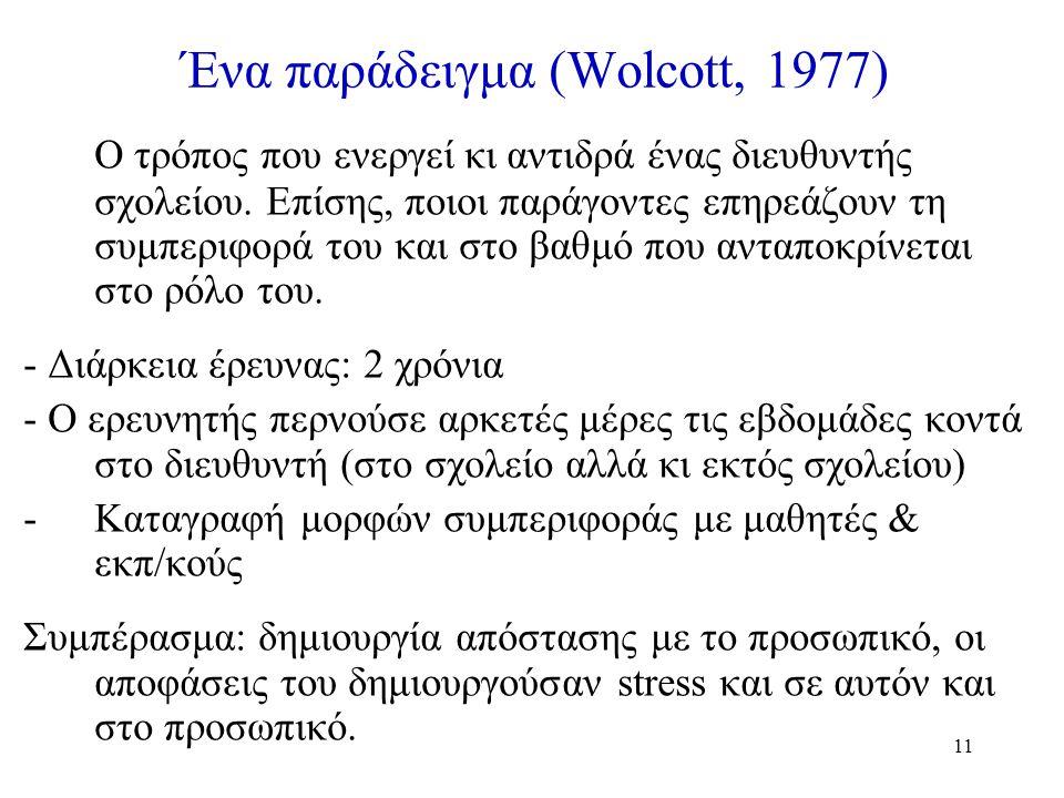 Ένα παράδειγμα (Wolcott, 1977) Ο τρόπος που ενεργεί κι αντιδρά ένας διευθυντής σχολείου.