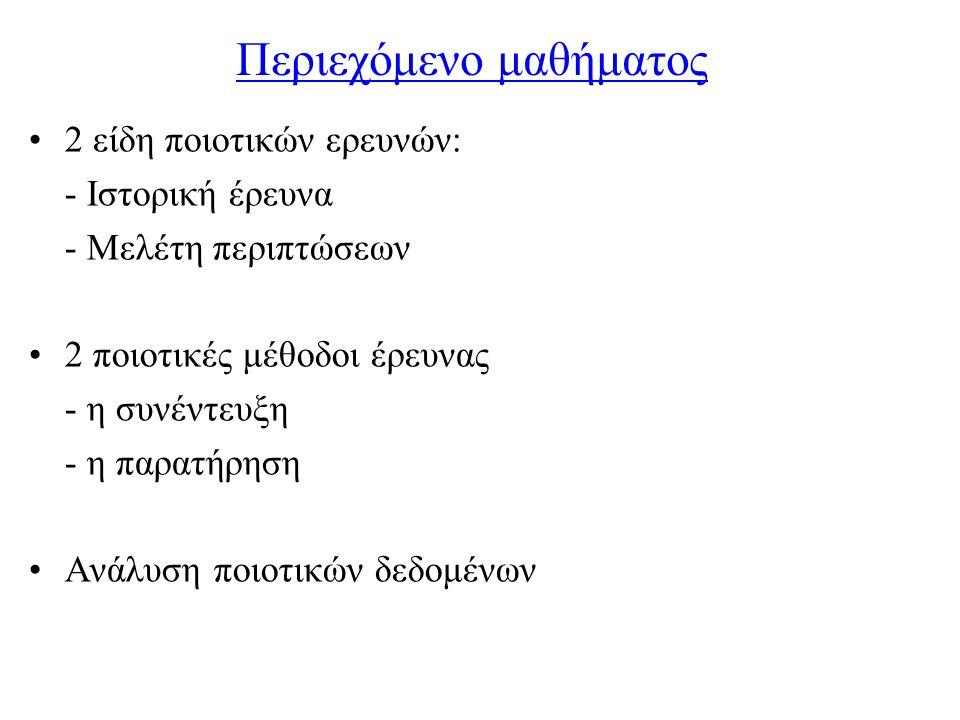 Παρατήρηση (εγκυρότητα-αξιοπιστία) Εγκυρότητα Χρήση πολλών παρατηρητών (ηλικίας-φύλου) Έλεγχος αποτελεσμάτων με άλλους ερευνητές για σωστή ερμηνεία Καλή περιγραφή του περιβάλλοντος Αξιοπιστία Παρατήρηση σε διαφορετικούς χώρους, χρόνους Αξιοπιστία μεταξύ διαφορετικών παρατηρητών (Συμβουλευτείτε και τη λίστα με τις συστάσεις του Lofland και του Wolcott που σας έχει μοιραστεί)