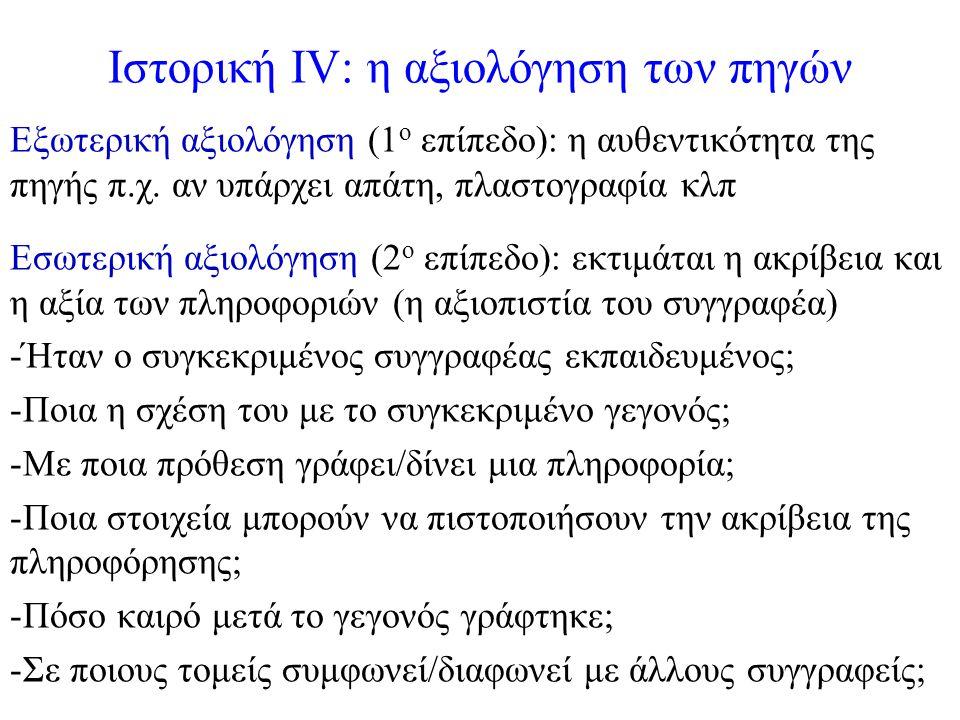 Ιστορική IV: η αξιολόγηση των πηγών Εξωτερική αξιολόγηση (1 ο επίπεδο): η αυθεντικότητα της πηγής π.χ.